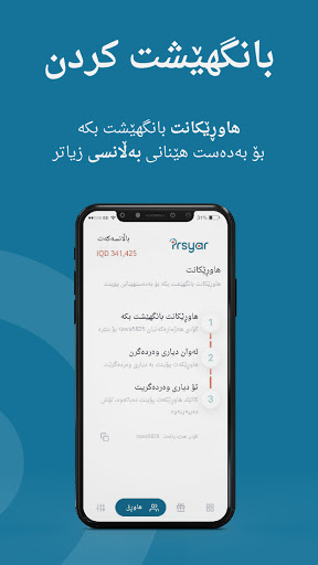 Prsyar :: پرسیار screenshot 5