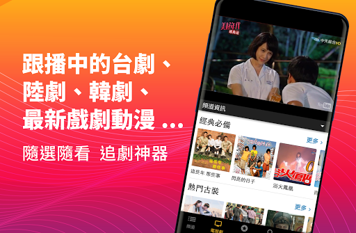 (TAIWAN ONLY) Free TV Show App 屏幕截图 3