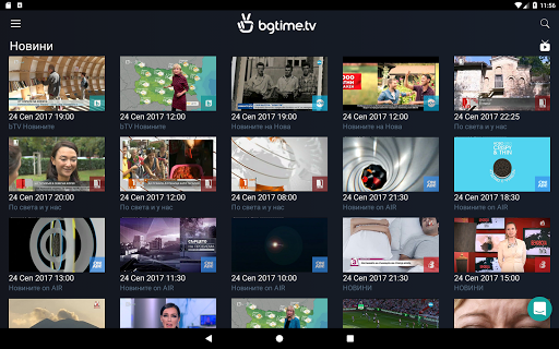 bgtime.tv (subscription required) screenshot 7