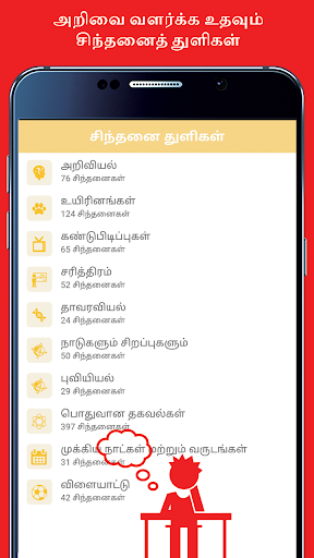 General Knowledge in Tamil screenshot 5
