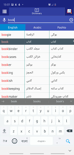 Arabic Pashto Dictionary screenshot 2