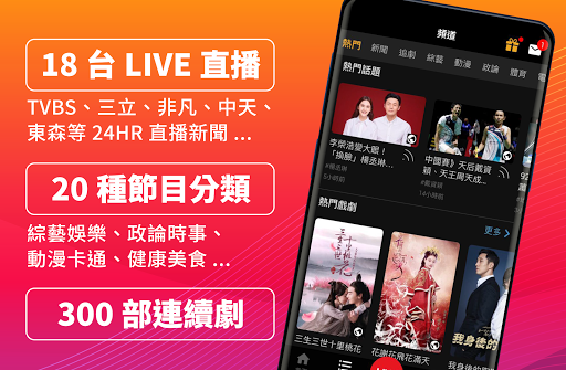 (TAIWAN ONLY) Free TV Show App 屏幕截图 1