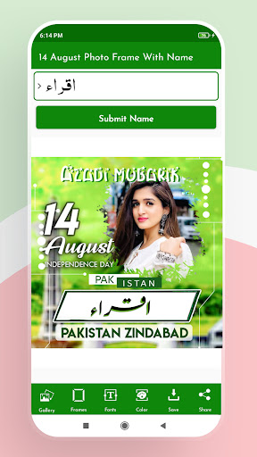 14 August Photo Frames With Name DP Maker 2021 screenshot 6
