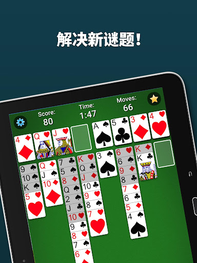 FreeCell Solitaire 屏幕截图 14
