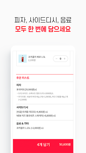 도미노피자-Domino's Pizza of Korea screenshot 3