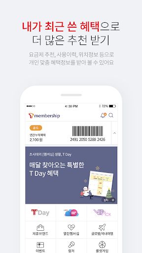 T멤버십 screenshot 1