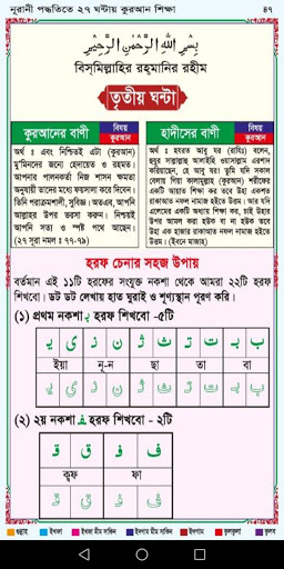 Learn Bangla Lahori Quran in 27 Hours screenshot 4
