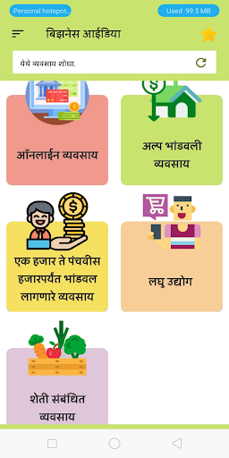 Marathi Business Idea(मराठी) screenshot 1
