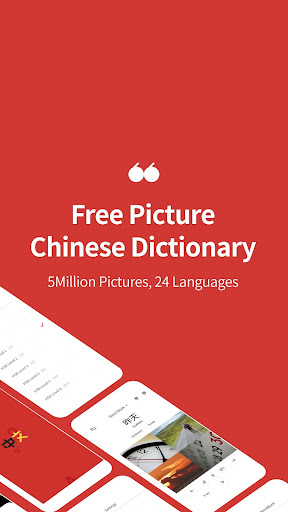 Picture Chinese Dictionary - 5M Pics screenshot 1