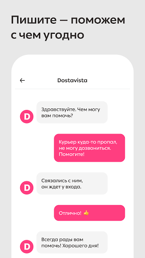 Dostavista — Courier Delivery Service screenshot 5