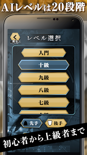 AI将棋 ZERO screenshot 2