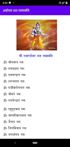 (अष्टोत्तर नामावलि) Ashtotra Namavali 108 Names screenshot 4