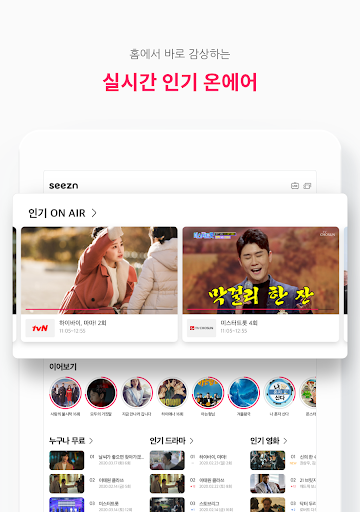 Seezn(시즌) screenshot 8