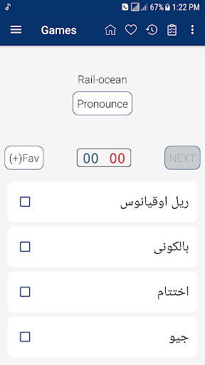 English Urdu Dictionary screenshot 5