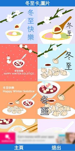 Chinese Winter Solstice cards (remastered) screenshot 1