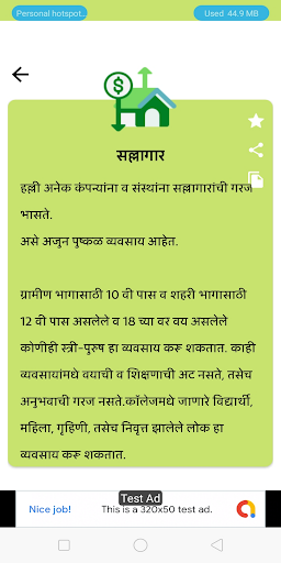 Marathi Business Idea(मराठी) screenshot 5