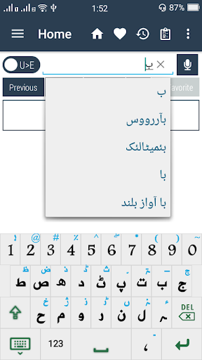 English Urdu Dictionary screenshot 12