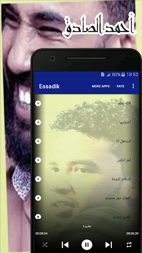 أحمد الصادق 2020 screenshot 3