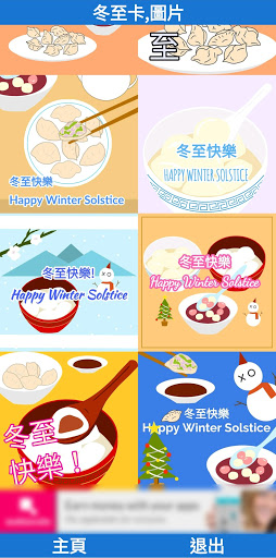 Chinese Winter Solstice cards (remastered) screenshot 2