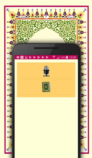 Quran Android screenshot 1