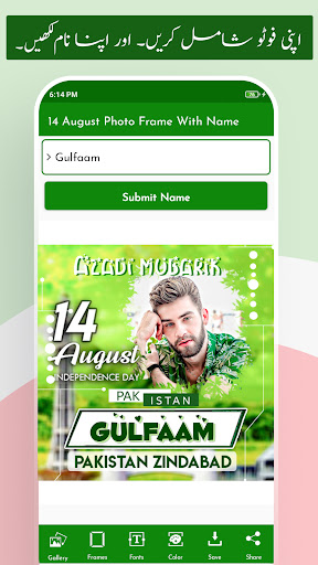 14 August Photo Frames With Name DP Maker 2021 screenshot 3