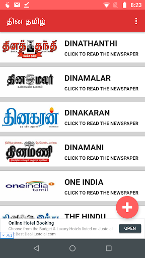 Daily Tamil News Papers screenshot 1