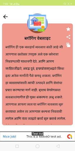 Marathi Business Idea(मराठी) screenshot 6