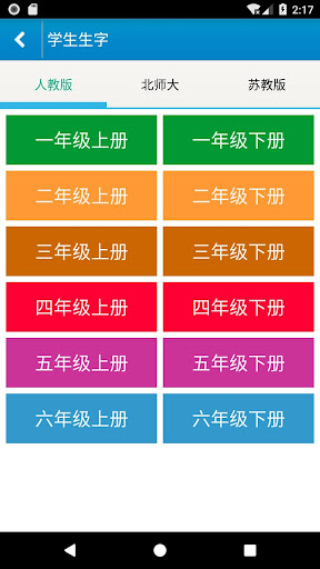 Write Chinese characters with me screenshot 3