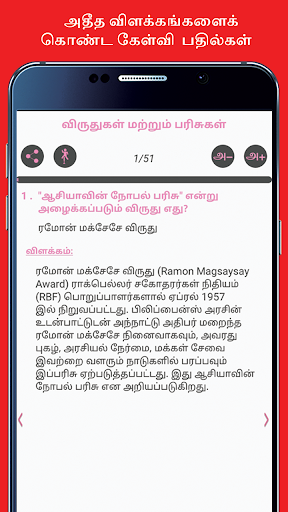 General Knowledge in Tamil screenshot 3