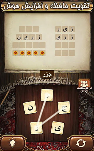 بازی فندق screenshot 5