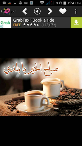 Good Morning in Arabic screenshot 10