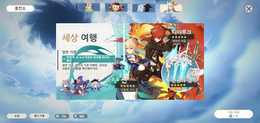 Genshin Impact Smart Simulator (원신 스마트 시뮬레이터) screenshot 11