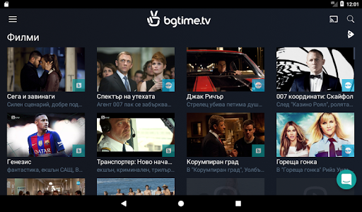 bgtime.tv (subscription required) screenshot 12