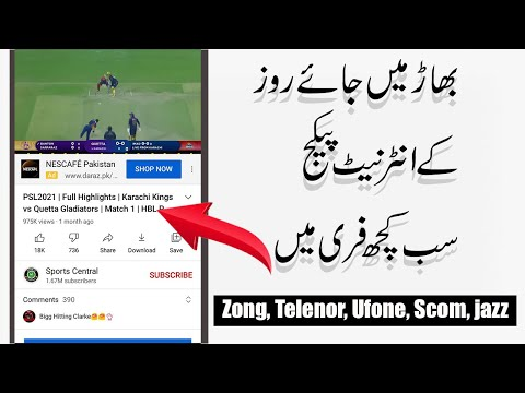 Free internet package for all Sim Network 2021 | Zong, Telenor, Scom, Jazz and Ufone Free internet