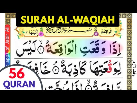 Quran 56: Surah Al Waqiah الواقعة (The Event) सूरह अल-वाकिया Color Coded Arabic Text Sound