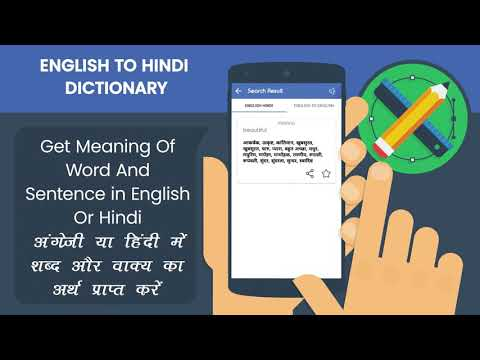 video review of English to Hindi Dictionary