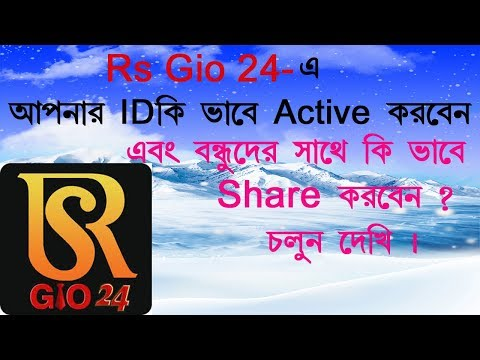 how to active id for  Rs gio 24 bengali 2020