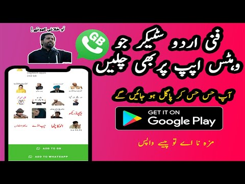 How to download Funny urdu stickers for whatsapp in playstore  free with urdu & punjab jokes, memes