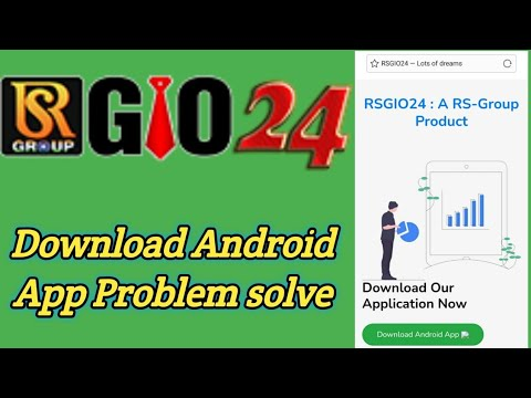 rsgio24 android apps problem slove  rsgio24 new apps login problem