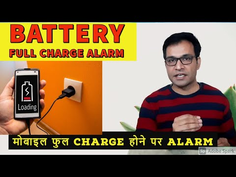 full battery charge alarm   How to set full battery charge alarm