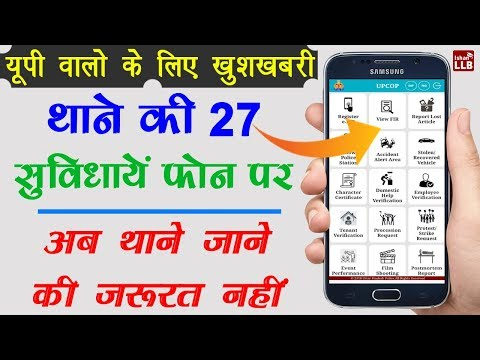 UPCOP Application Review in Hindi | By Ishan