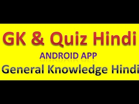 India & World GK in Hindi android App Online Gk Quizs for exams updated every day
