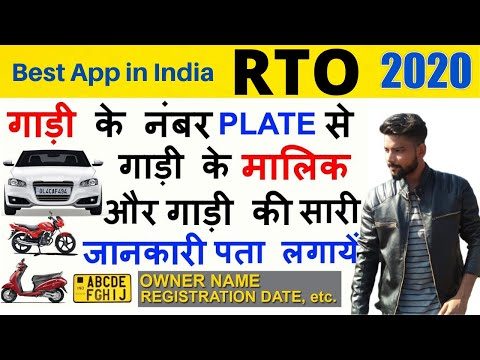 How to Get Vehicle Owner Details by Registration no (RTO Vehicle Information app) By Vinod Singhania