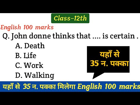 12th English 100 marks objective 2022    12th English 100 marks Top 50 Questions   