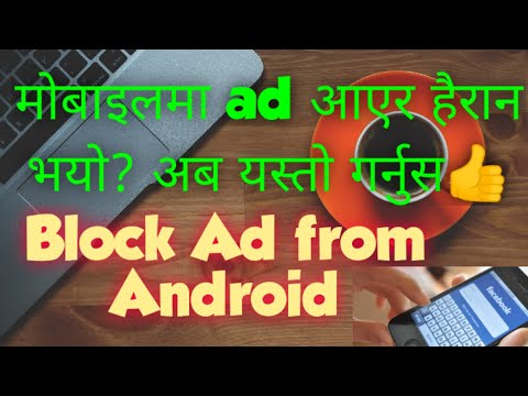 How to block ad in android?