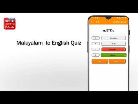 English to Malayalam Dictionary Android Application Features