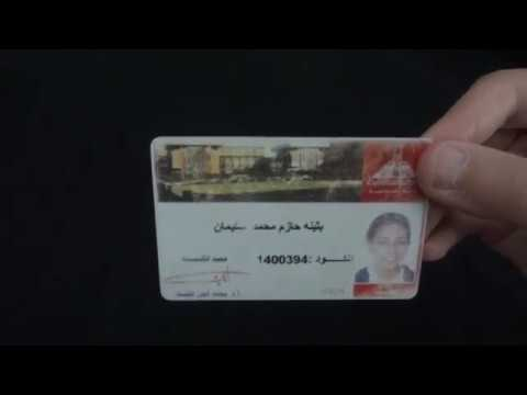 Student ID Card Scanner using OpenCV and Android  (Arabic spoken description)