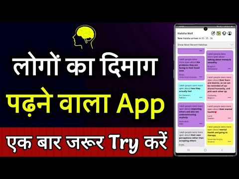 Must have application to understand people   Psychology Application   Mobile application   Apps
