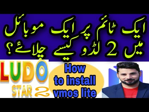 How to play ludo 2 from two accounts at same time | how to instal vmos lite