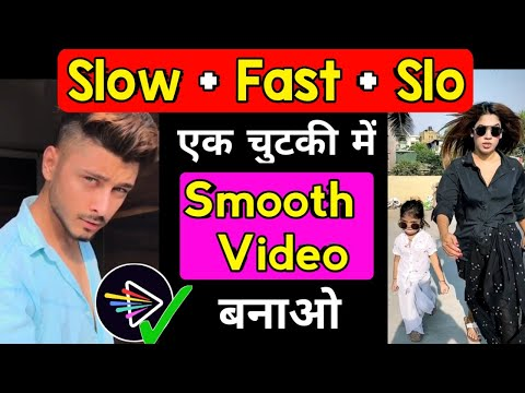 Slow-fast motion video kaise banaye | Slow motion video app android | Efectum slow mo